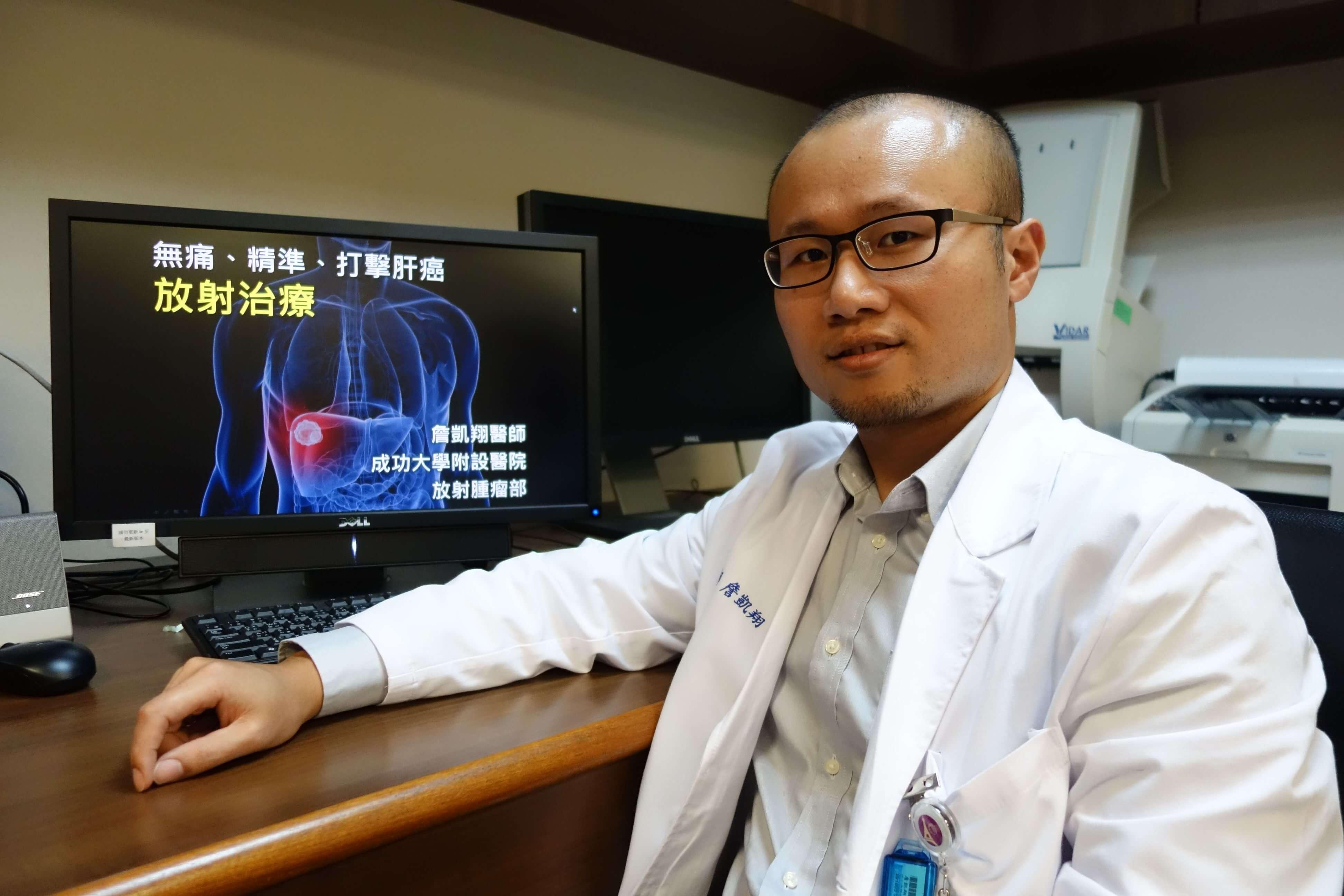 1-成大醫院放射腫瘤部詹凱翔醫師