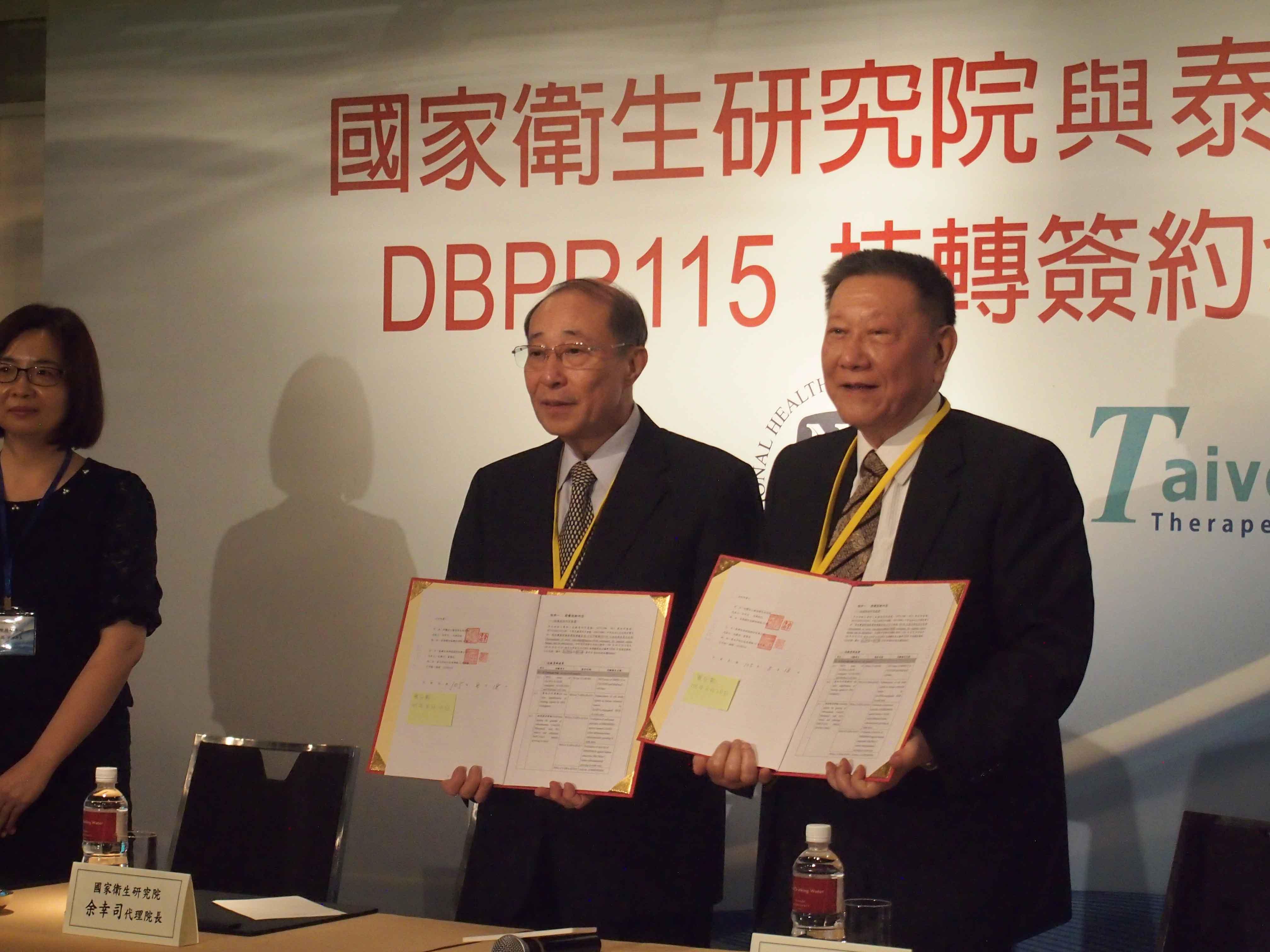 國衛院與泰緯生技技轉簽約儀式完成,雙方展示簽署合約_web