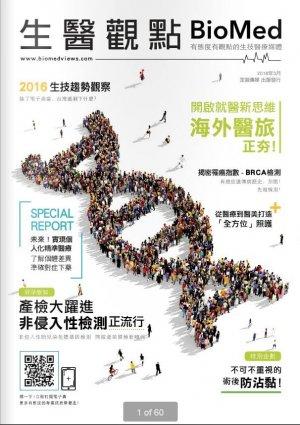 3月號刊物 (1)