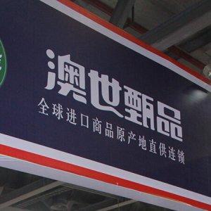 中國澳世甄品 以優良營養品建構互動購物零售新模式