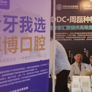 聯想入股 拜博口腔連鎖診所快速在中國擴張
