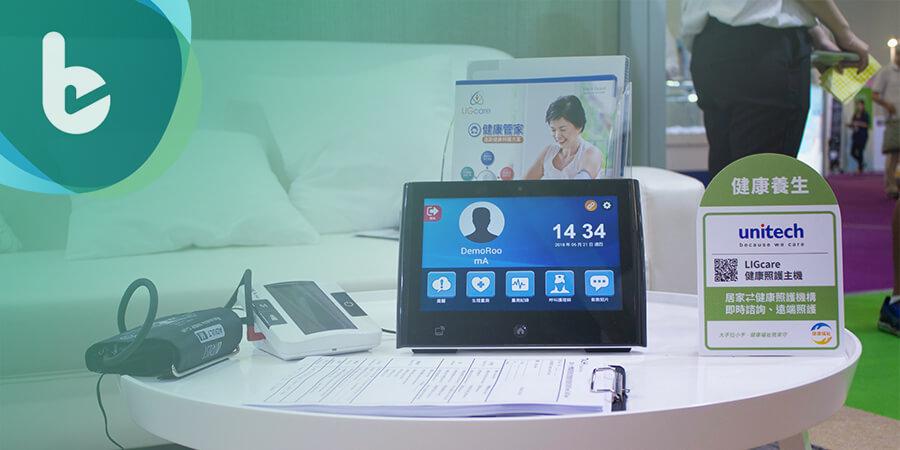 【銀髮與健康照護展】精聯電子 LIGCare遠距健康照護服務方案