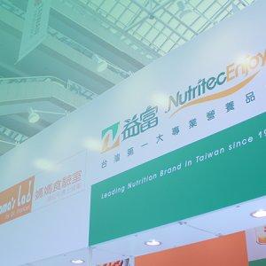 【銀髮族暨健康照護展展會報導】益富/媽媽食驗室  提供台灣第一大專業營養品牌