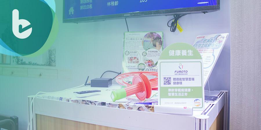 【銀髮族暨健康照護產業展】福樂多體適能智慧雲端健康環