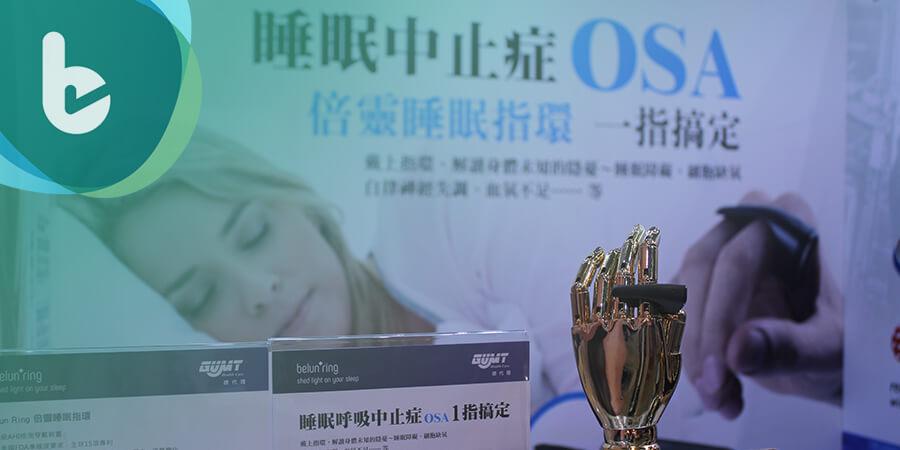 【台灣生物科技大展】睡眠呼吸中止症 睡眠指環一指搞定