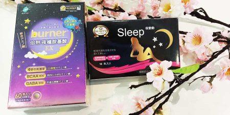 burner倍熱夜孅胺基酸、Sleep夜動動-生醫編輯報告
