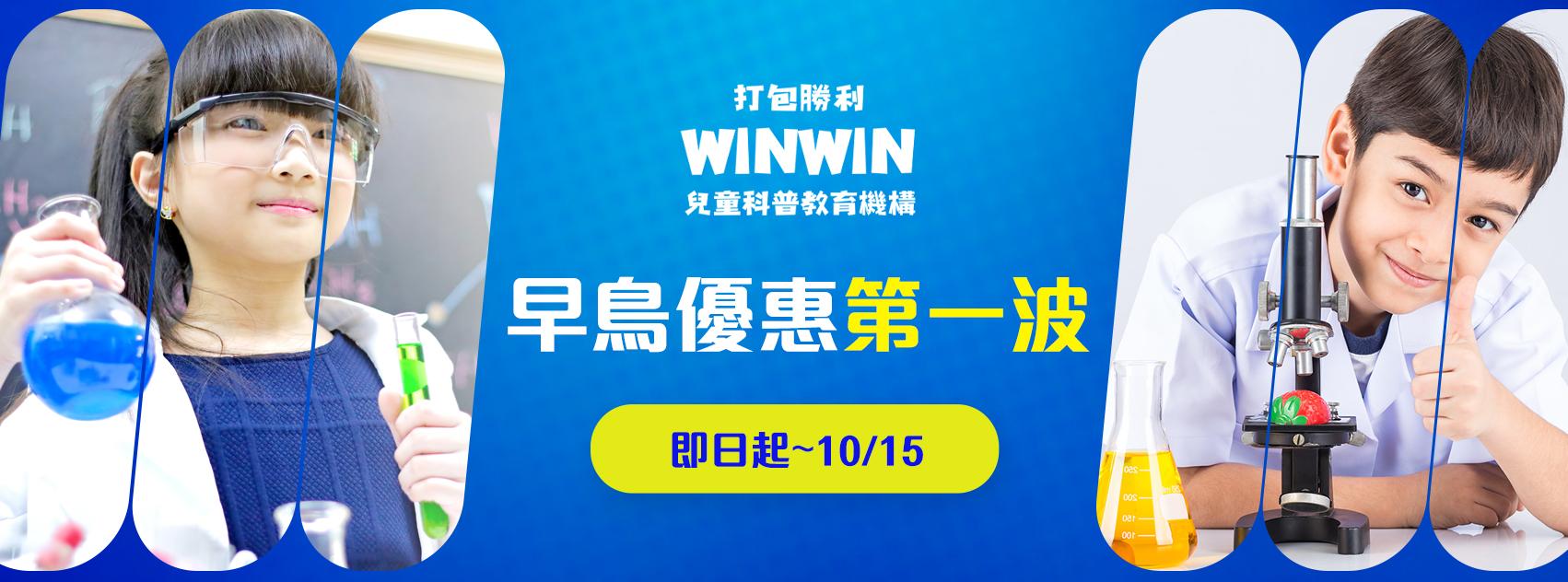 WINWIN打包勝利 兒童科普教育